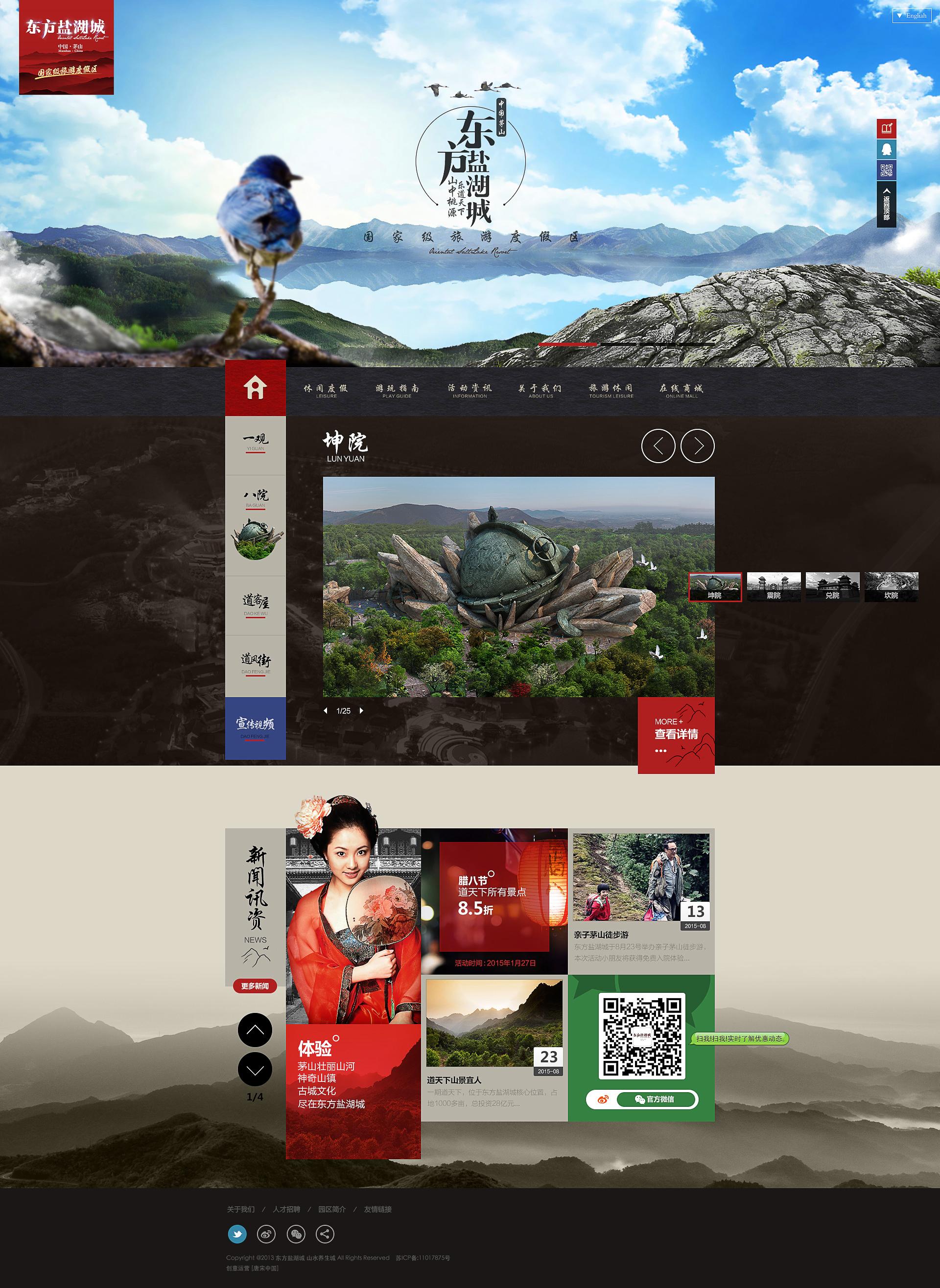 中国茅山东方盐湖城闲养度假区网站设计欣赏