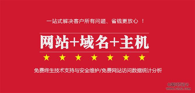 中国网页设计——网站建设联系 QQ:41588872