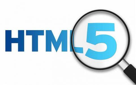 22个html5的初级技巧