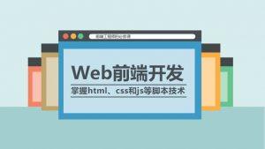 web前端开发学习路线