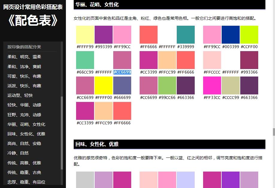 网页设计常用色彩搭配表 《配色表》