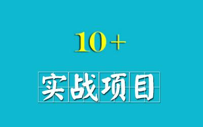 10个项目教你学会制作网页