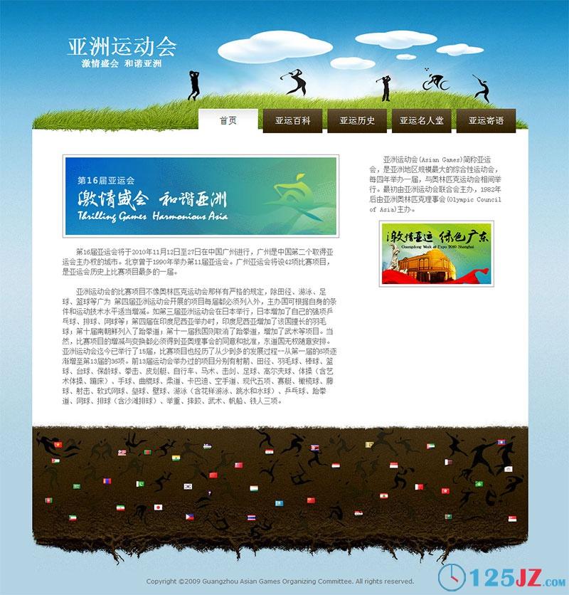 网页设计上机练习-表格布局运动会页面制作效果图