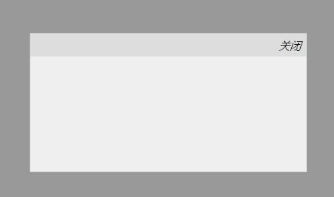 点击弹出带关闭按钮的窗口特效(兼容所有浏览器)