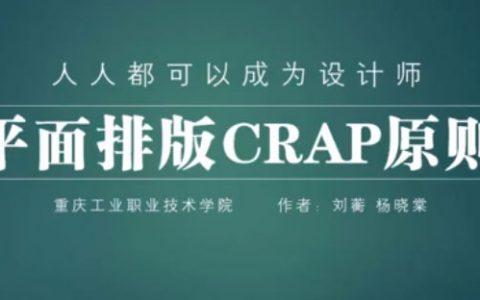 平面排版 CRAP原则