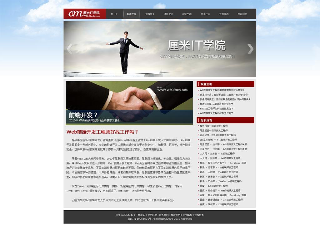 《web开发技术》实训项目六