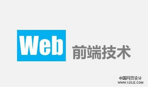 web前端开发需要哪些技能?