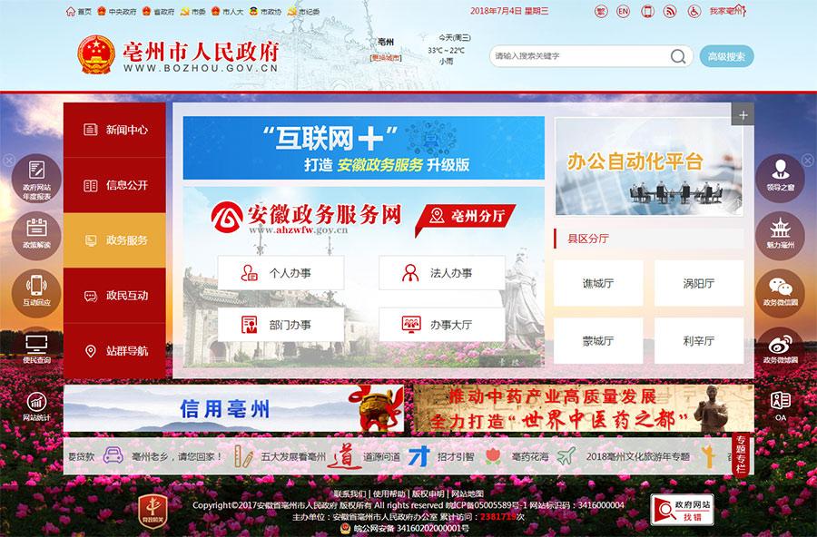 亳州市-政府网站设计欣赏