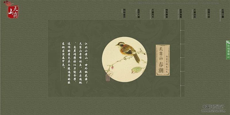 天崮山旅游景区网站