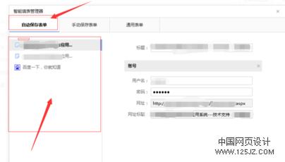 新版搜狗浏览器智能填表数据如何删除,修改