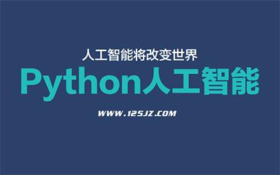 什么是 Python ?Python 有哪些优势?为什么学 Python ?