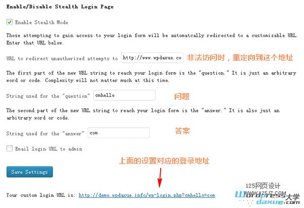 超简单!2种方法修改WordPress后台管理员登陆地址?