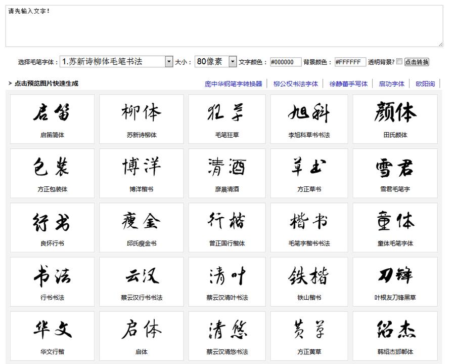 毛笔字生成器,毛笔字在线生成网站