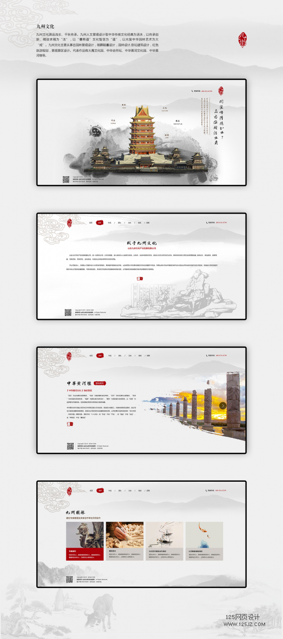 简介大气的中国风网站-九州文化