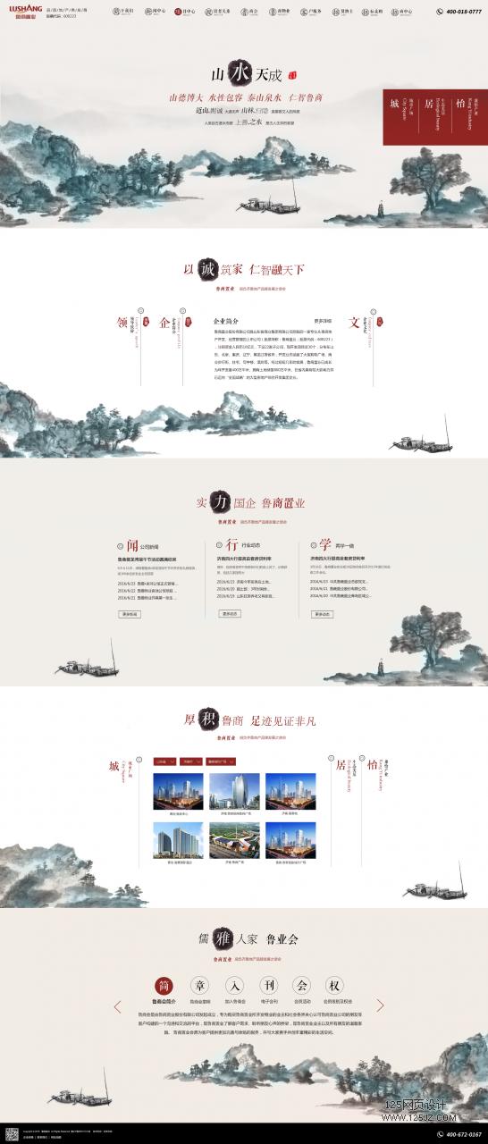 中国风网站设计-鲁商置业