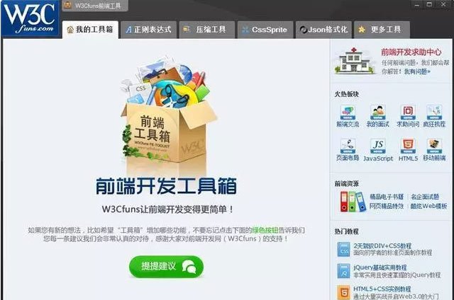 网站前端开发常用工具大全-web设计师必备