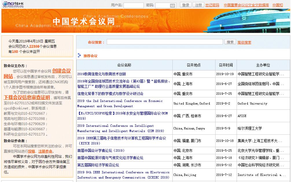 最新国际学术会议推荐-中国学术会议网