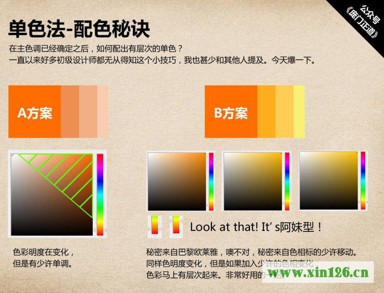 配色如此简单-最实用的配色教程