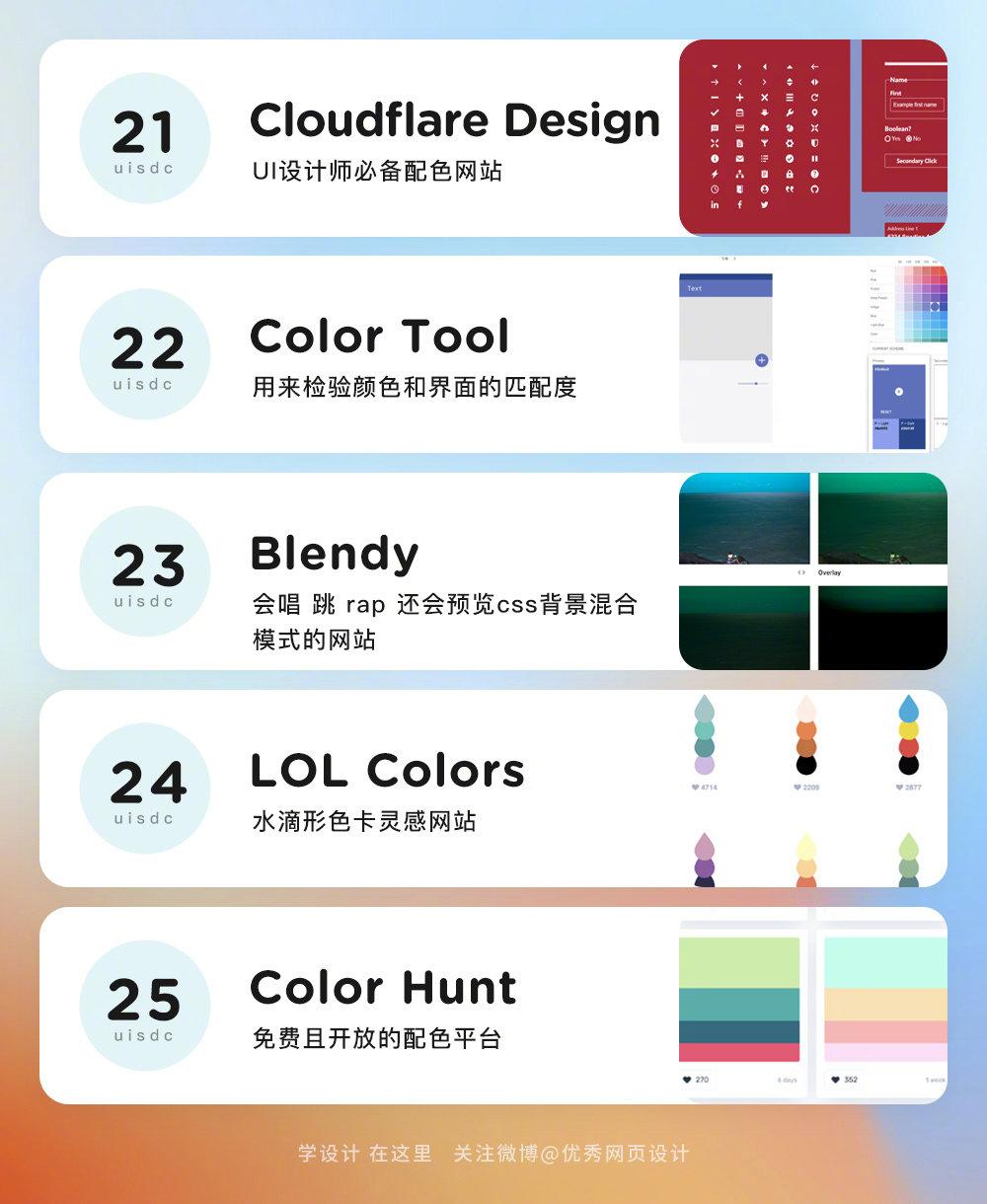网页颜色搭配器_网页设计师必备的45个配色神器 | 中国网页设计