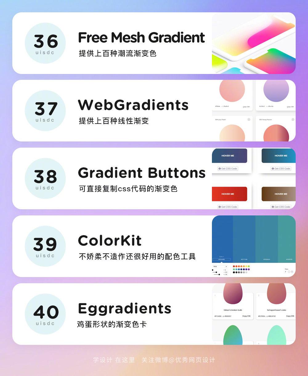 网页设计师必备的45个配色神器