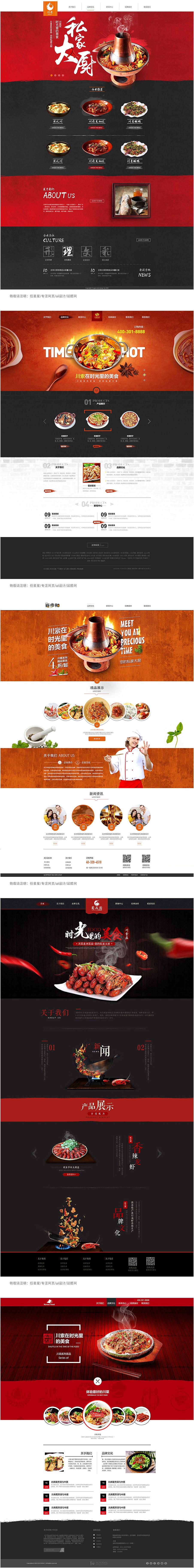 10个精美食品网站设计欣赏
