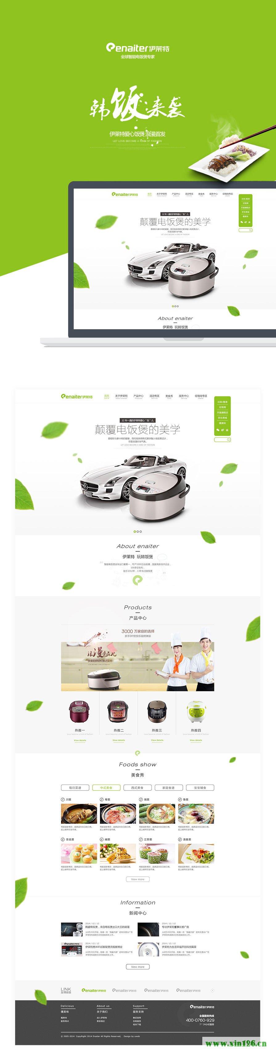 """套简约漂亮的绿色网站页面设计欣赏"""""""