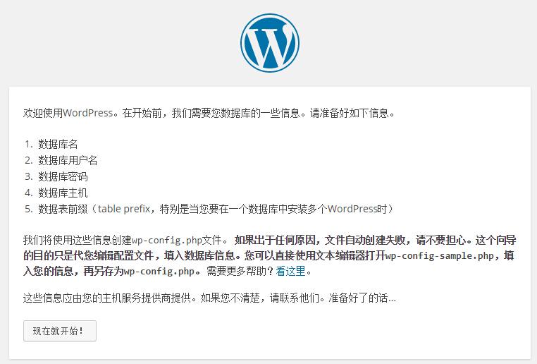 怎么在本地搭建wordpress网站服务器环境(图文教程)